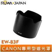 【ROWA 樂華】FOR Canon EW-83F For 24-70mm F2.8 L FE 副廠 遮光罩