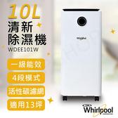 【惠而浦Whirlpool】10L清新除濕機 WDEE101W(可申請貨物稅減免$900元)-超下殺