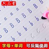 26個英文字母練字帖凹槽書法幼兒1一年級2二3三4四小學生【東京衣秀】