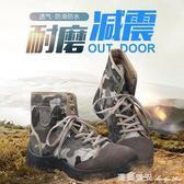 戶外登山鞋男高筒特種兵越野跑鞋防水耐磨休閒徒步鞋爬山鞋女 全網最低價最後兩天