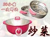 【尋寶趣】炒菜鍋 煎鍋 燉鍋 電鍋 湯鍋 火鍋 分離式三層蒸煮籠 HF-8632