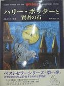 【書寶二手書T4/一般小說_B5G】哈利波特與賢者之石_日文書_Rowling J.K., 松岡佑子