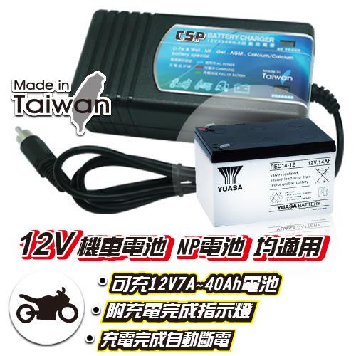 12V3.5A 重機充電包~鉛酸 膠體 電池適用 Battery Charger配件包(台灣製造)