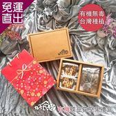 好食光 9醬幸福禮盒(雙豆水茶包、蔬果脆片、綜合堅果、台灣黑芝麻醬)(共9品)【免運直出】
