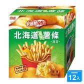 卡迪那95℃北海道風味薯條-海苔90g*12盒/箱【愛買】