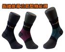 銅纖維氣墊機能襪 健走慢跑健康運動 單雙...