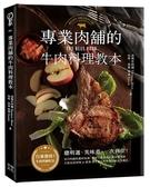 專業肉舖的牛肉料理教本【城邦讀書花園】