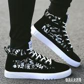 帆布鞋男韓版高幫板鞋男士休閒鞋潮流潮運動鞋 qw1111『俏美人大尺碼』