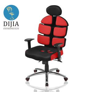 【DIJIA】人體工學六背0056收納鋁腳電腦椅/辦公椅(紅)