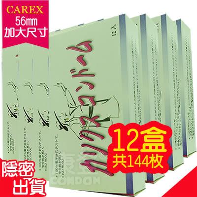 康樂CAREX 56mm大尺寸保險套 (12盒共144枚入) 康登保險套商城