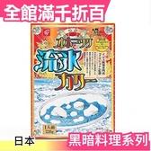 【流冰咖哩 】空運 日本 黑暗料理 北海道 札幌名產 速食包 調理包【小福部屋】