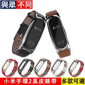 小米手環2 真皮 運動手環 智慧錶帶 牛皮腕帶 牛皮錶帶 小米手環 二代 替換帶 手環 錶帶