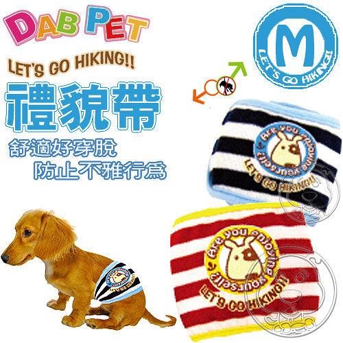 【培菓平價寵物網】《DAB PET》LET'S GO HIHING!! 禮貌帶 M ( 2款顏色)