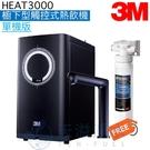 【3M】HEAT3000觸控式櫥下型熱飲機【單機版】【觸控式出水鵝頸】【贈安裝及前置樹脂系統組】