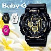 Baby-G 繽紛色彩 43mm/少女時代/BA-120SP-1A/運動錶/CASIO/BA-120SP-1ADR