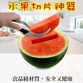水果切片神器-夾取方便切片器分切器廚房用具73pp135[時尚巴黎]