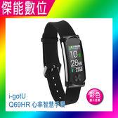 雙揚 i-gotU Q69 HR Q69HR Q-Watch 藍牙心率健身手環 心率智慧手環-彩色顯示螢幕(針扣式錶扣)