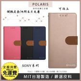 【新北極星~側翻皮套】SONY Xperia XZ2 XZ2 Premium 掀蓋皮套 手機套 書本套 保護殼 可站立