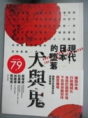 【書寶二手書T1/社會_GTC】犬與鬼:現代日本的墮落_艾力克斯‧柯爾