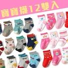寶寶襪子12雙入 多花色卡通童襪組 88717