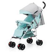 嬰兒推車可坐可躺 超輕便攜式折疊傘車0-3歲新生寶寶手推車嬰兒車