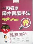 【書寶二手書T2/投資_QOC】一眼看穿房仲賣屋手法_陳泰源