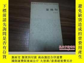 二手書博民逛書店《緊縮句》語文知識講話罕見1984年3月1版1印 DWY2058