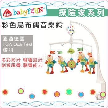 ✿蟲寶寶✿【babyFEHN芬恩】探險家彩色鳥布偶音樂鈴 /柔軟觸感極適合細緻皮膚的寶寶使用!