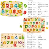四階數字字母小抓手拼圖兒童益智玩具3歲以上男女孩早教木質wl12110[黑色妹妹]