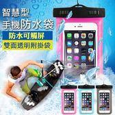 游泳手機套 防水套 ★可觸屏智慧型手機防水袋(3色選)★┌NC17080023 ㊝加購網