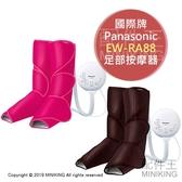 日本代購 Panasonic 國際牌 EW-RA88 足部 舒壓 按摩器 小腿 腳部 溫熱 按摩 桃色 棕色