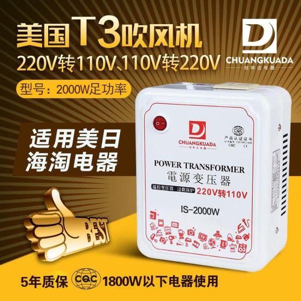 變壓器逆變器220v轉110v轉125v日本戴森吹風機電源電壓插頭轉換器dyson DF 維多原創 免運