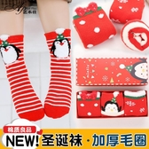 兒童襪圣誕襪純棉加厚毛圈襪男童女童卡通禮盒圣誕節寶寶襪子秋冬