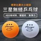 訓練用 三星 乒乓球 桌球 訓練球 摸獎球 噴球機球 球類用品 運動用品