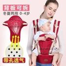 多功能嬰兒背帶腰凳前抱式四季通用新生兒童抱帶寶寶小孩子的坐凳【小艾新品】