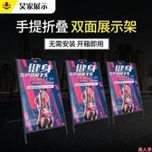 昊家廣告牌手提海報廣告架宣傳立牌展板雙面折疊落地kt板鐵質架子JY-『美人季』