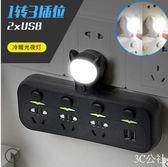 家用插座轉換器一轉二三四多功能轉換插頭usb插排