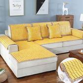夏天沙發墊涼席麻將沙發墊夏季沙發套全包萬能套組合歐式防滑定做 igo 娜娜小屋