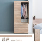 【dayneeds】長澤 橡木紋二抽衣櫥櫃(有內鏡)