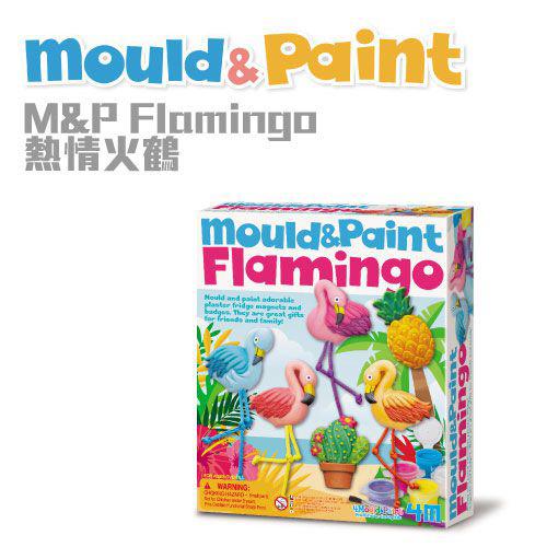 《4M美勞創作》 熱情火鶴(製作磁鐵) Mould & Paint  ╭★ JOYBUS玩具百貨