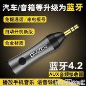 適配器 藍芽接收器X1音頻無線AUX車載轉音箱音響免提適配器藍芽棒 藍芽4.2版耳機 爾碩