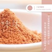 【味旅嚴選】|卡宴辣椒粉|Cayenne Pepper Powder |辣椒系列|100g
