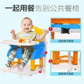兒童餐椅多功能嬰兒餐桌寶寶吃飯桌便攜式靠背椅嬰幼兒座椅小凳子 st1932『伊人雅舍』