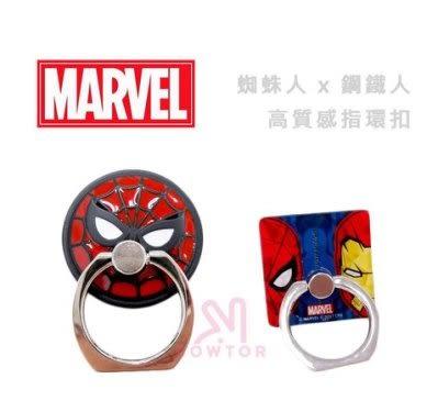 光華商場。包你個頭【Marvel】漫威 蜘蛛人 x 鋼鐵人 指環支架 手機支架 可360度旋轉 站立 2件9折