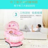 嬰兒電動搖籃床睡籃寶寶哄睡自動搖搖床新生兒童智慧搖床哄娃神器 怦然心動