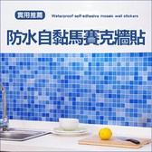 ◄ 生活家精品 ►【H14】防水自黏馬賽克牆貼 廚房 浴室 耐高溫 防油 壁紙 磁磚 抽屜  防髒 剪裁