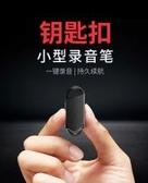 錄音筆小專業高清遠距降噪遠程聲控女鑰匙扣大容量設備超長待機會 交換禮物YYS