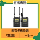 MAMEN 慢門 WMIC-01-K1 一對一 無線麥克風 含領夾麥克風(WMIC01,公司貨)採訪 直播 遠距教學 視訊