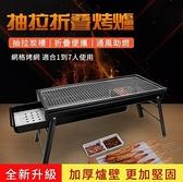 烤肉架 現貨 BBQ折疊木炭燒烤爐5人以上可攜式燒烤架庭院烤肉架燒烤架戶外igo