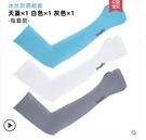 浪莎防曬袖套男冰絲手袖夏季防紫外線護臂手套薄款冰袖女手臂套袖 百分百